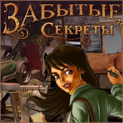 Забытые секреты [2010 / Русский]
