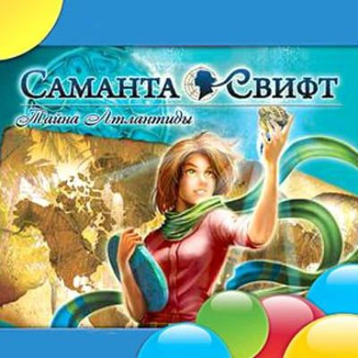 Саманта Свифт и Тайна Атлантиды (2010) PC
