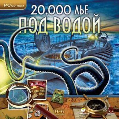 20000 лье под водой(2010/Рус)