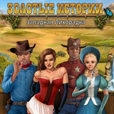 Золотые истории. Западная лихорадка / Golden Trails: The New Western Rush [2010, Hidden object / Quest]