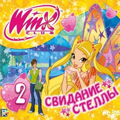 WinX Club: Свидание Стеллы (2011) PC